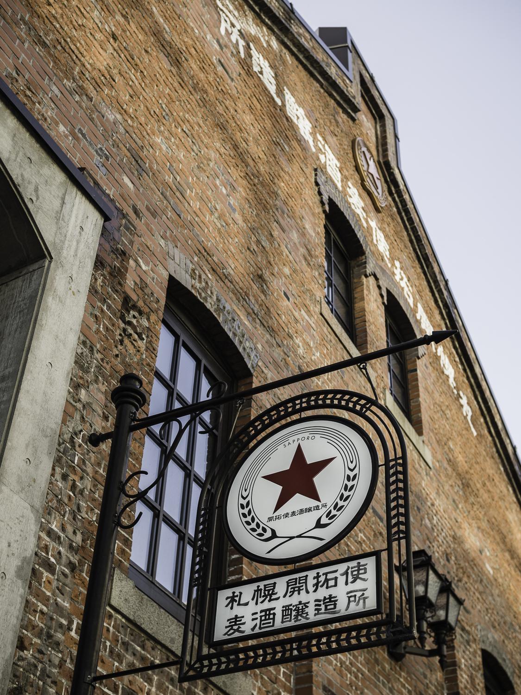 Sapporo Historical Brewery Site - Sapporo