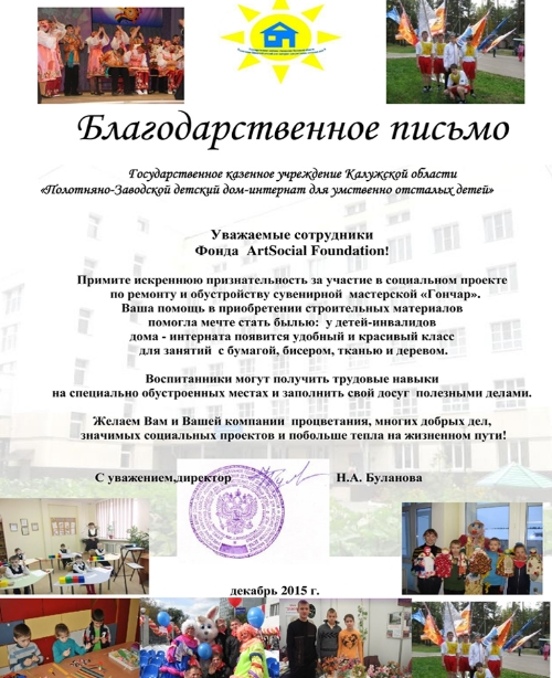 ArtSocial Club and Foundation