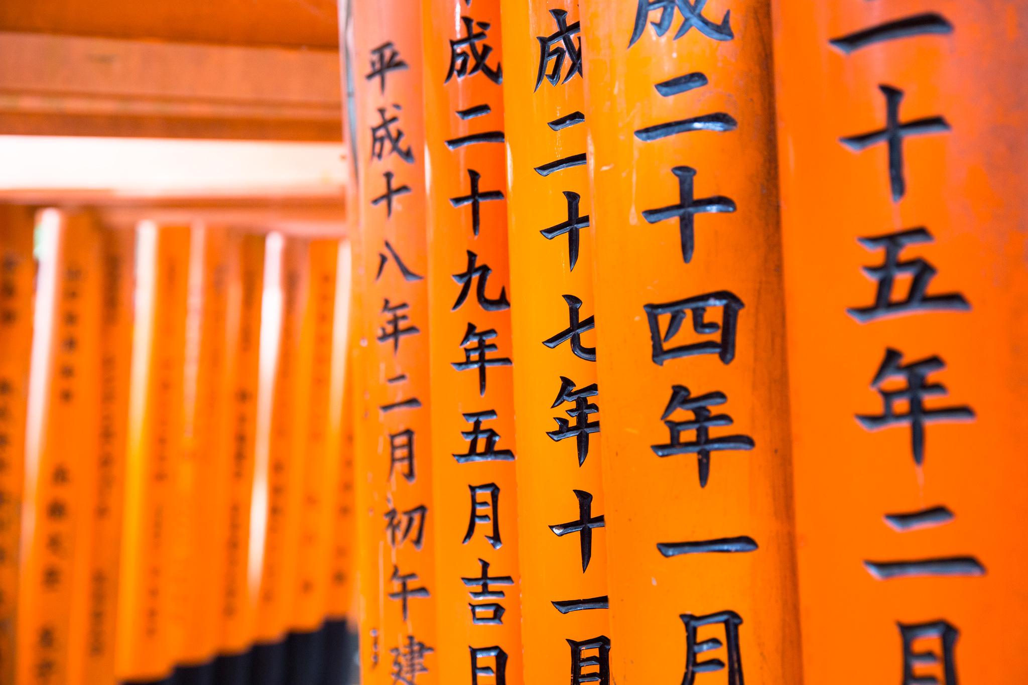 5376-japan-urban-orange-gate.jpg