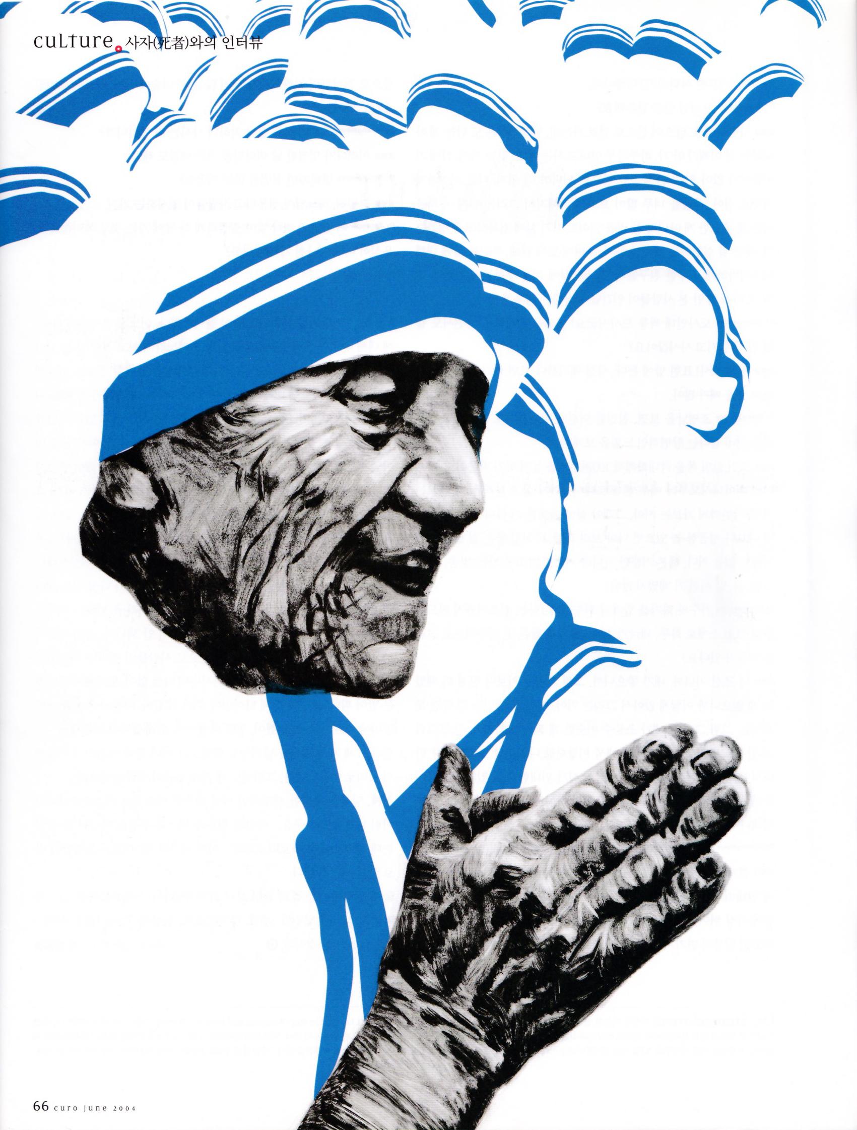 Mother Teresa | Curo, June 2004
