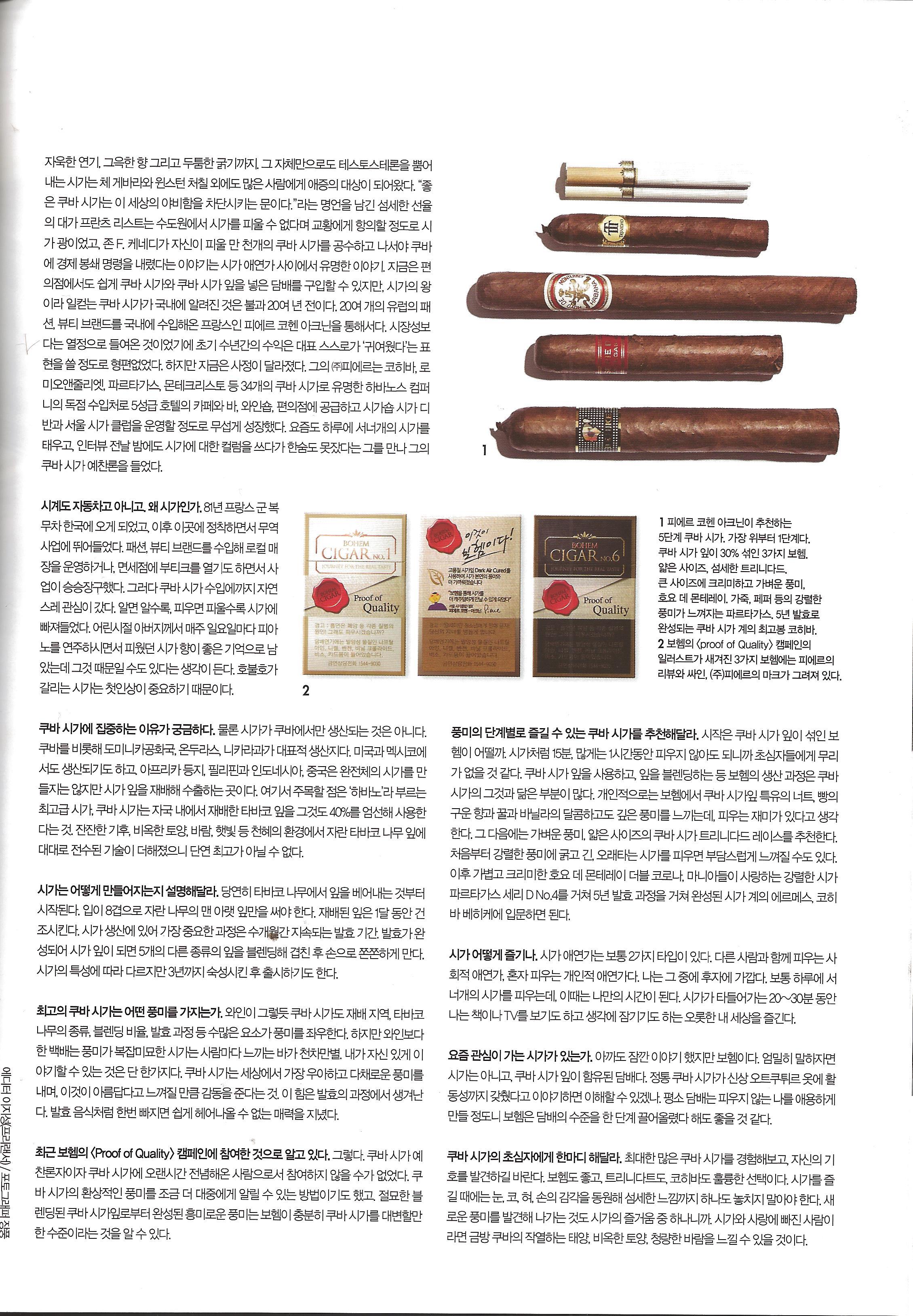 2014-4 GQ article 2.jpg