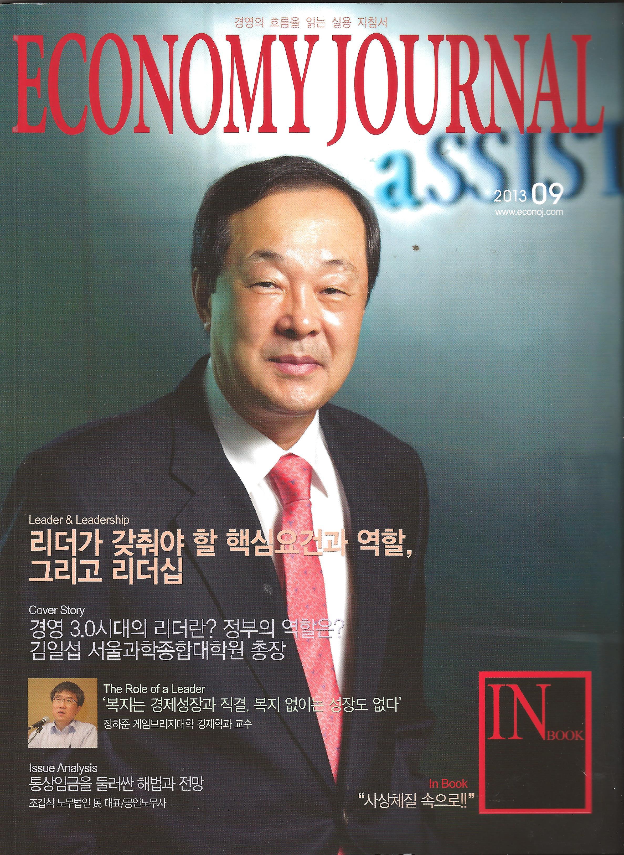 2013-9 Economy journal cover.jpg