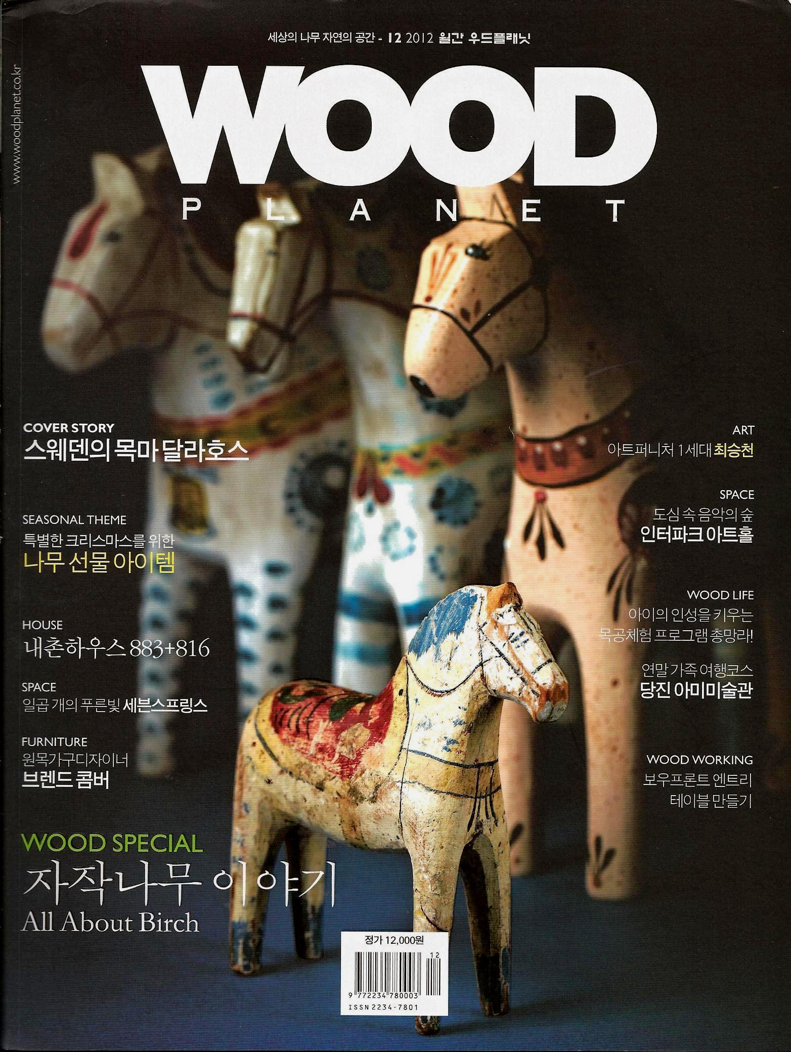 2012-12 Wood planet cover.jpg