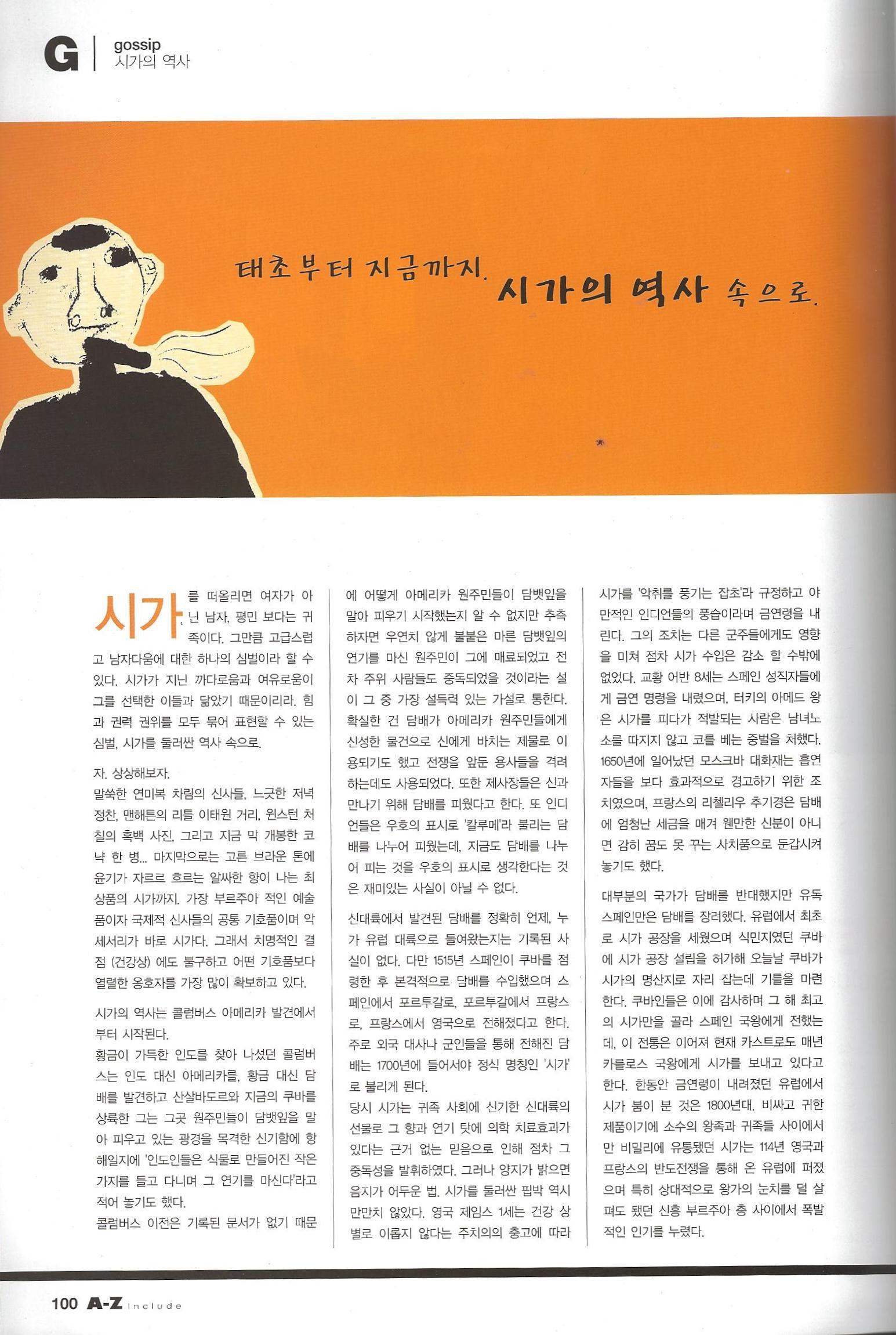 2012-10 A-Z article 1.jpg
