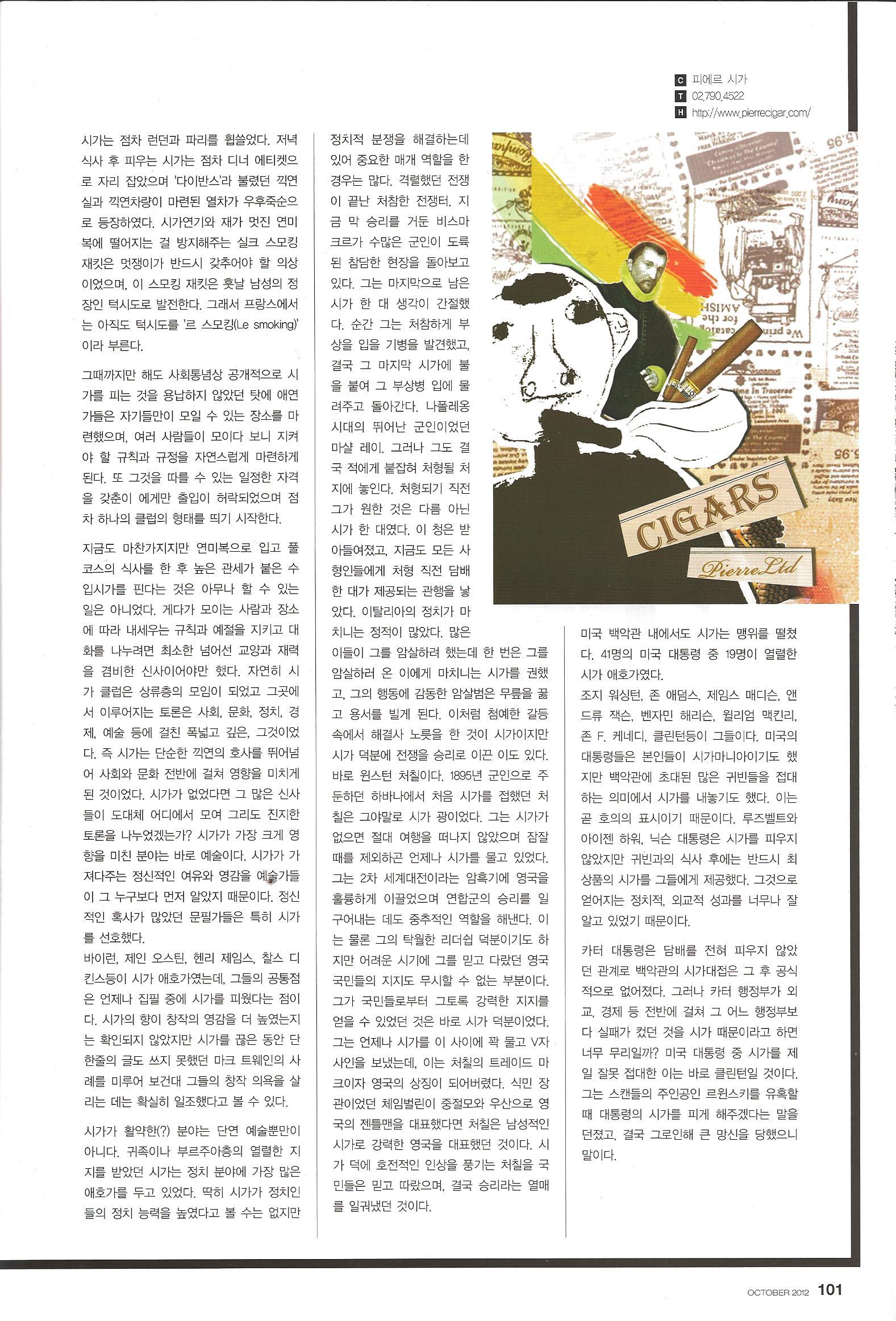 2012-10 A-Z article 2.jpg