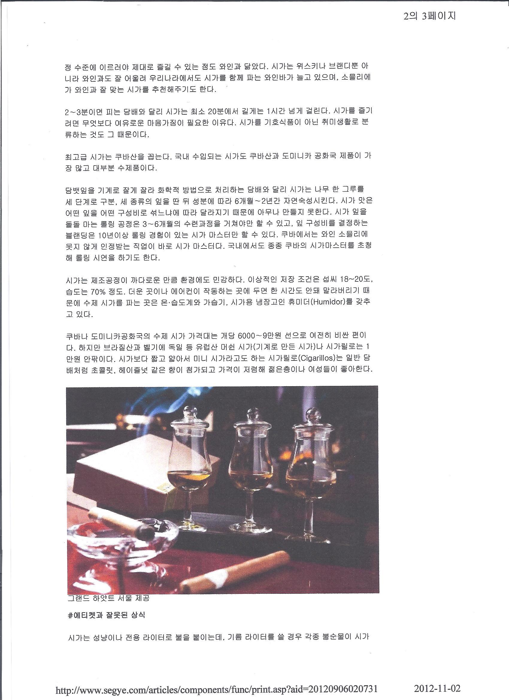2012-9 Segye article 2.jpg