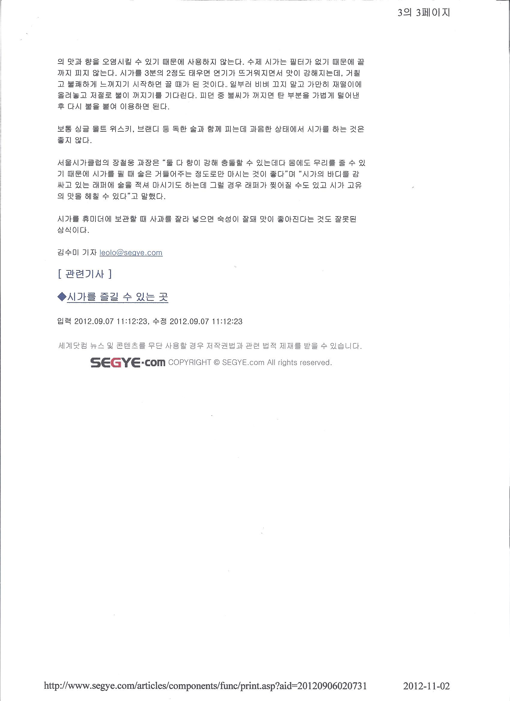 2012-9 Segye article 3.jpg