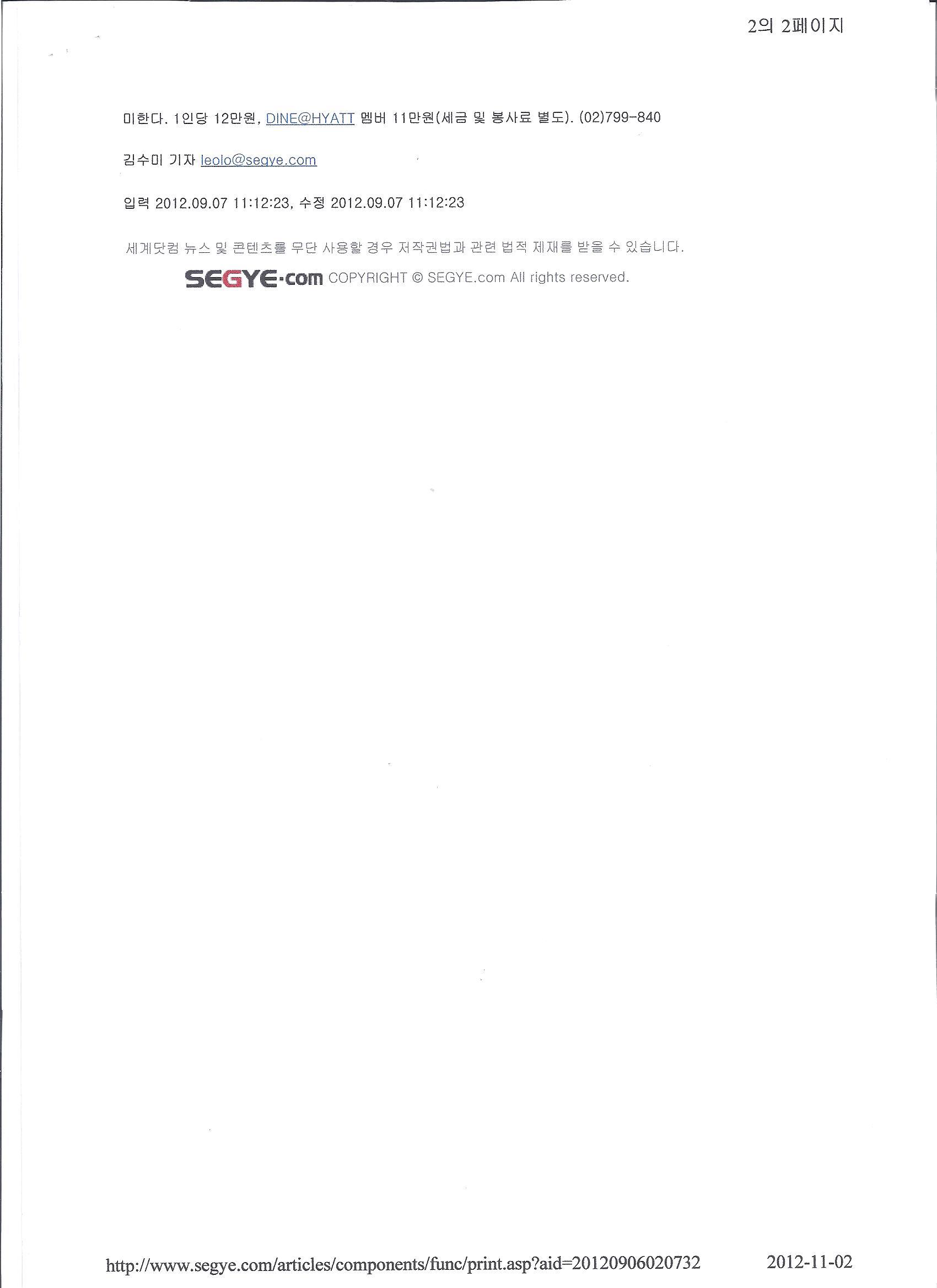 2012-9 Segye article 5.jpg