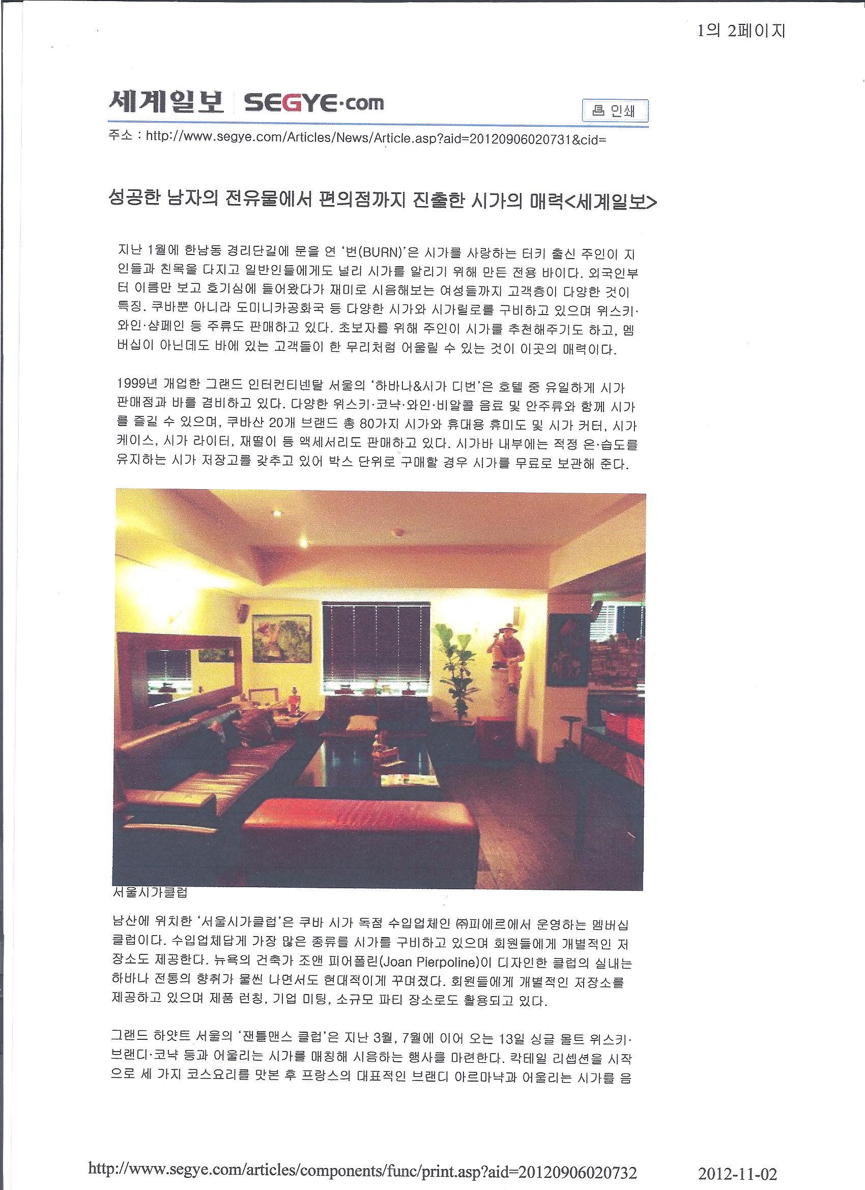 2012-9 Segye article 4.jpg