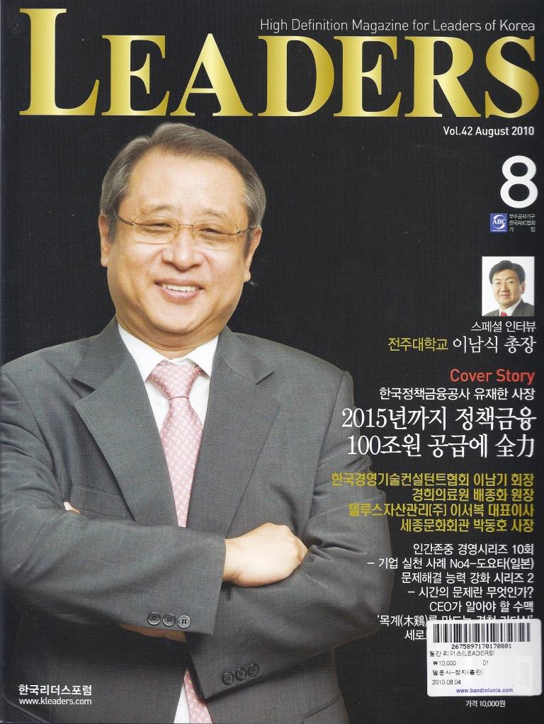 2010-8 Leaders cover.jpg