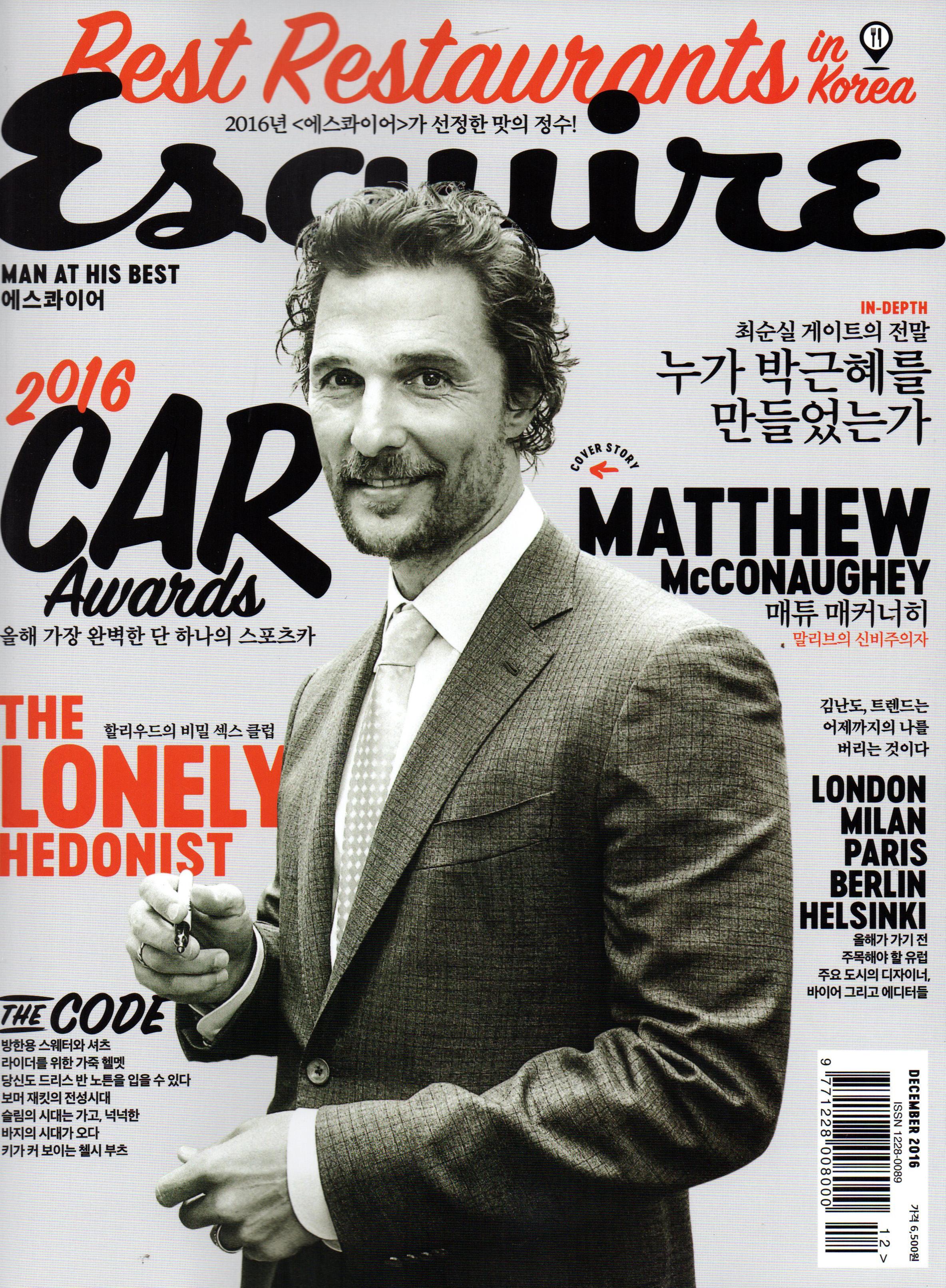 2016-12 Esquire cover.jpg