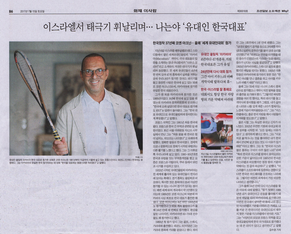 2017-7 Chosun newspaper.jpg