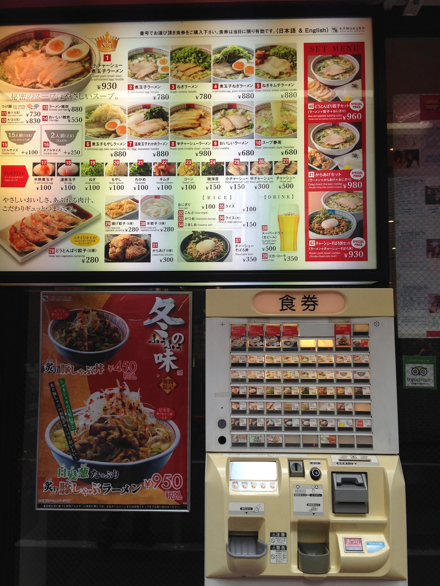 Things to do in Tokyo Ramen Vending Machine