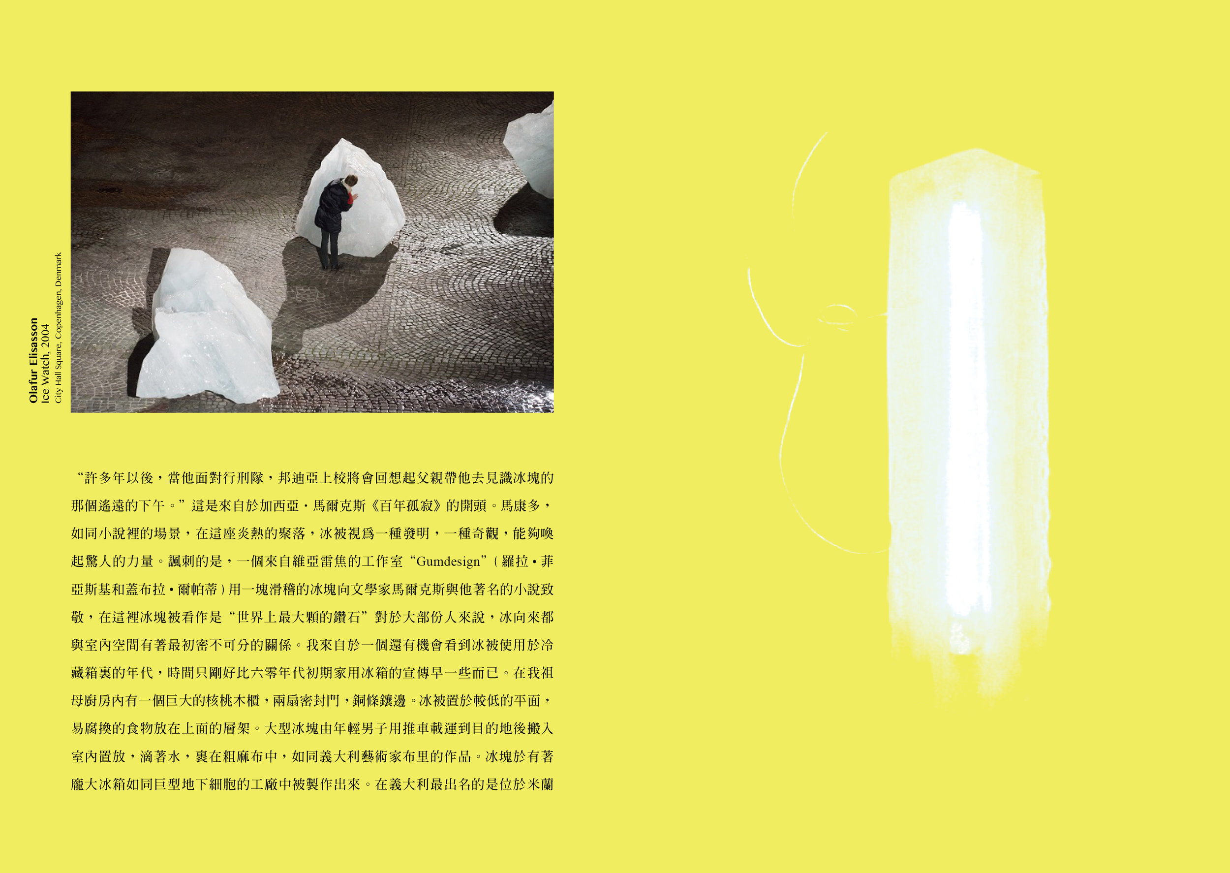 I_as_in_ice_print_yellow3.jpg