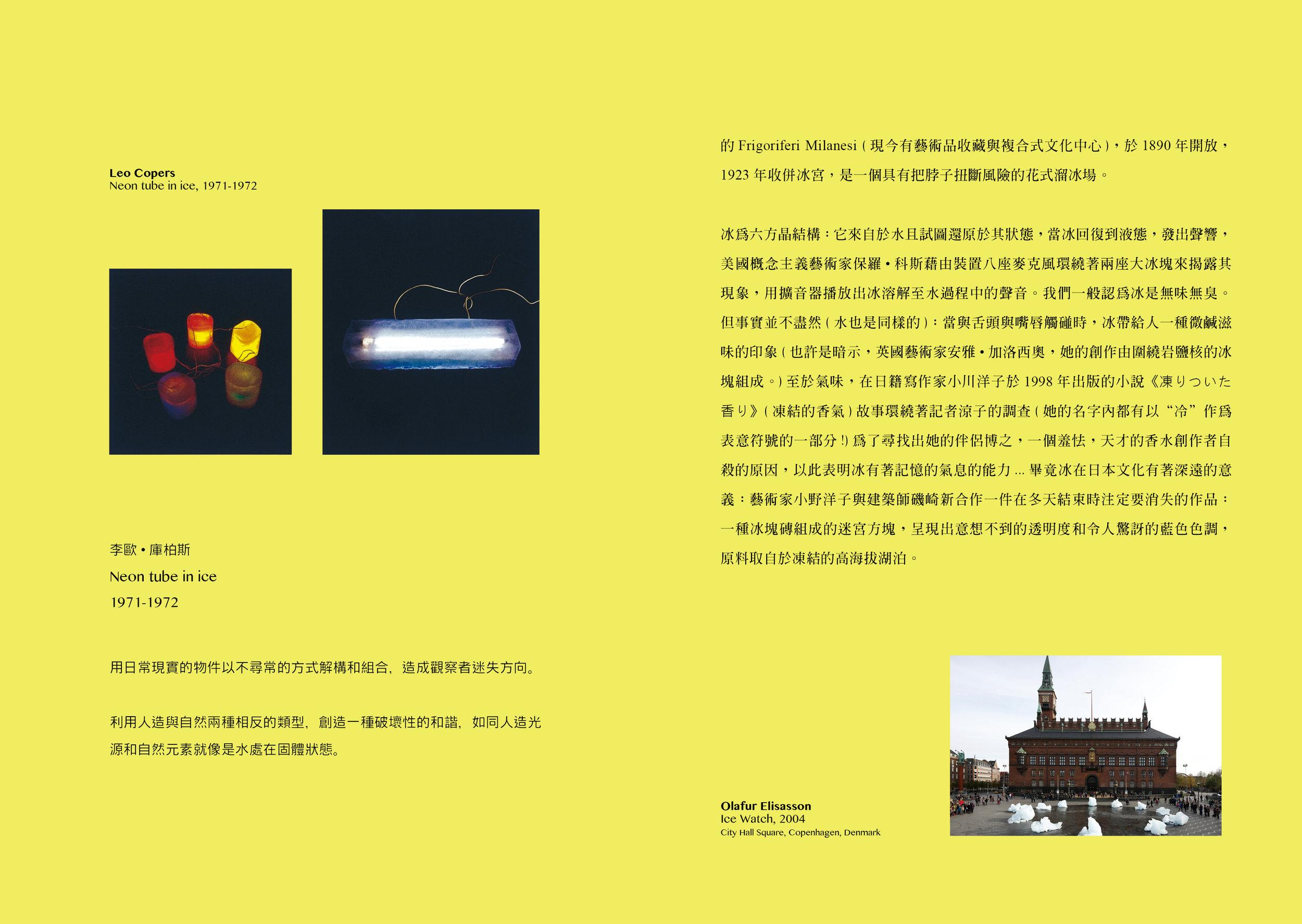 I_as_in_ice_print_yellow4.jpg