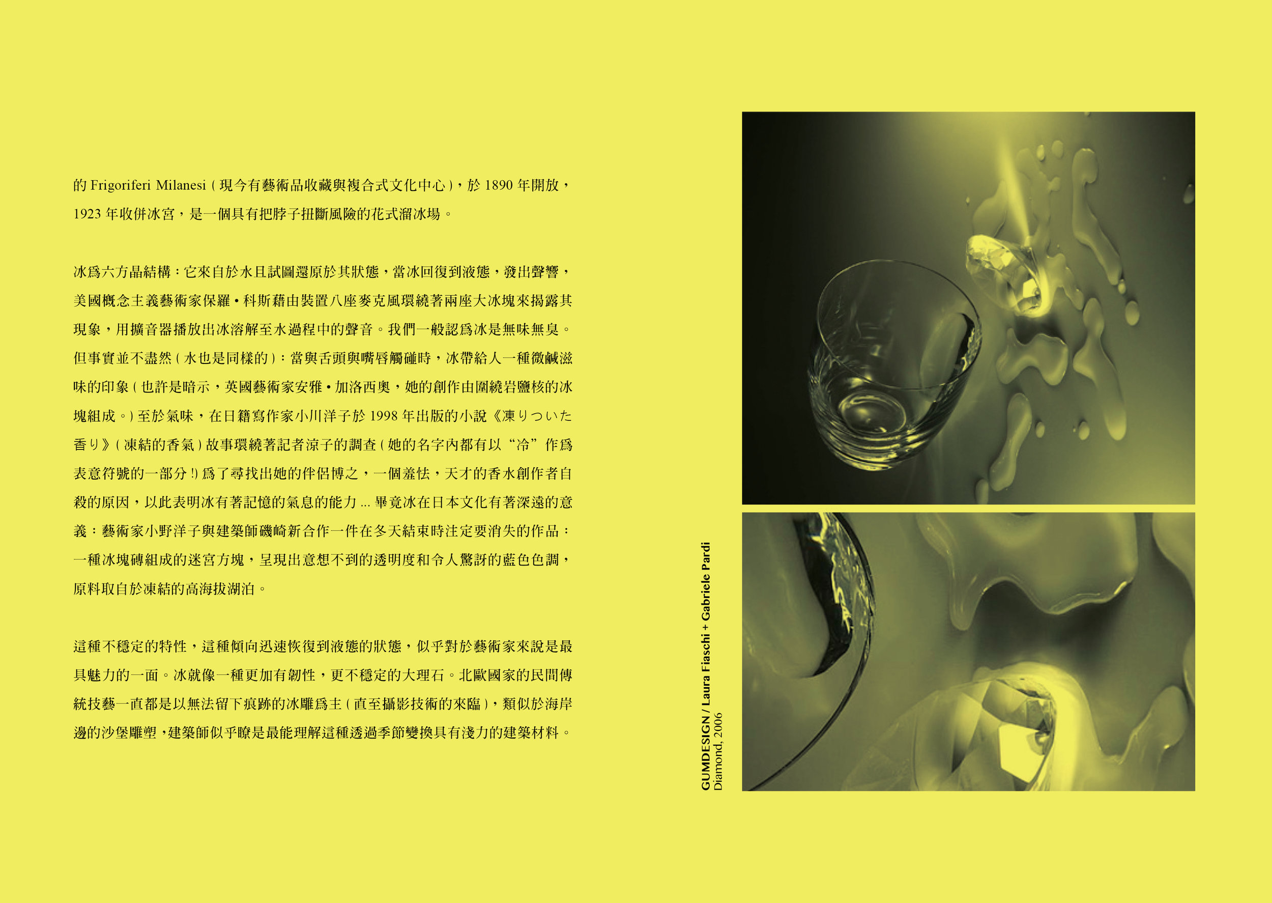 I_as_in_ice_print_yellow5.jpg