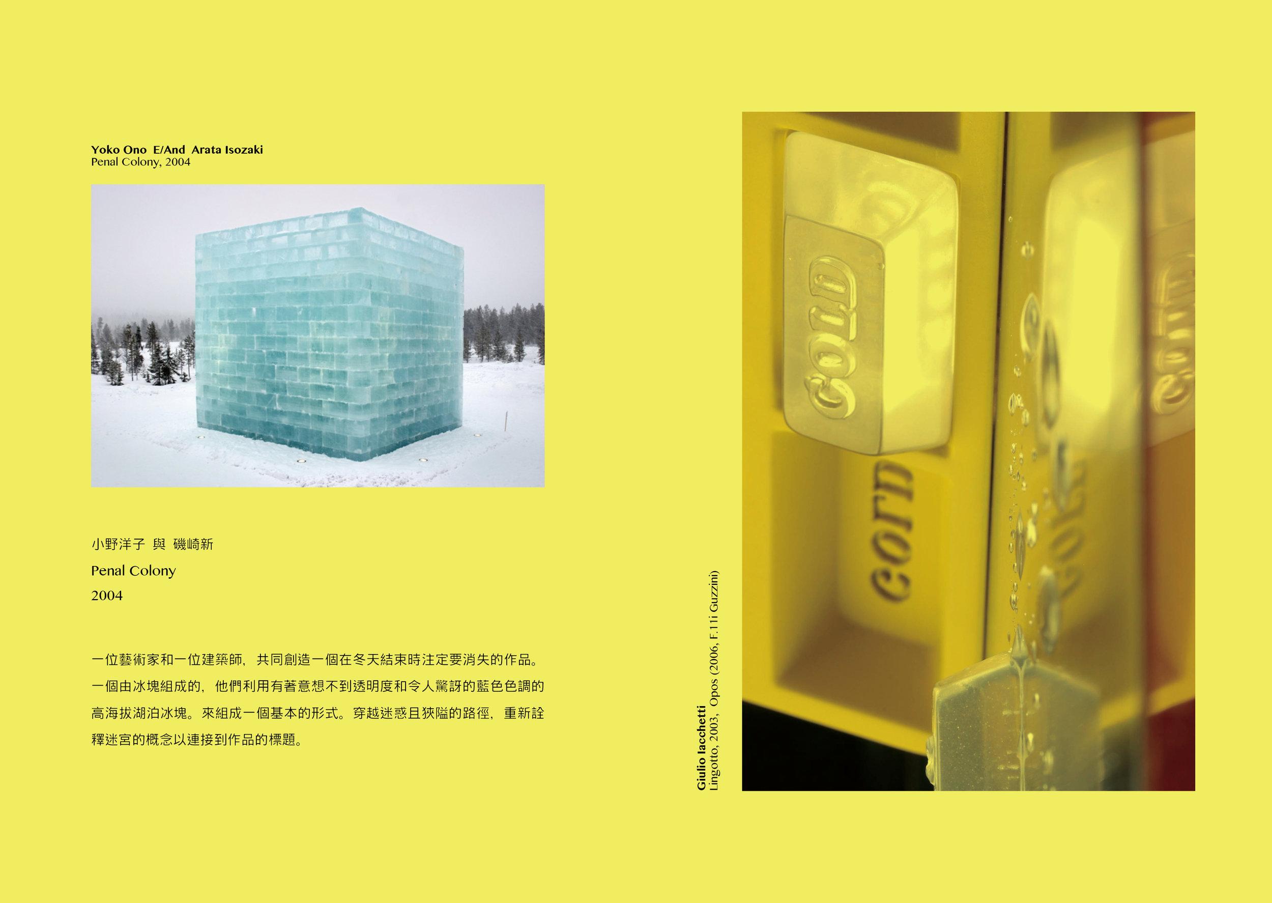 I_as_in_ice_print_yellow7.jpg