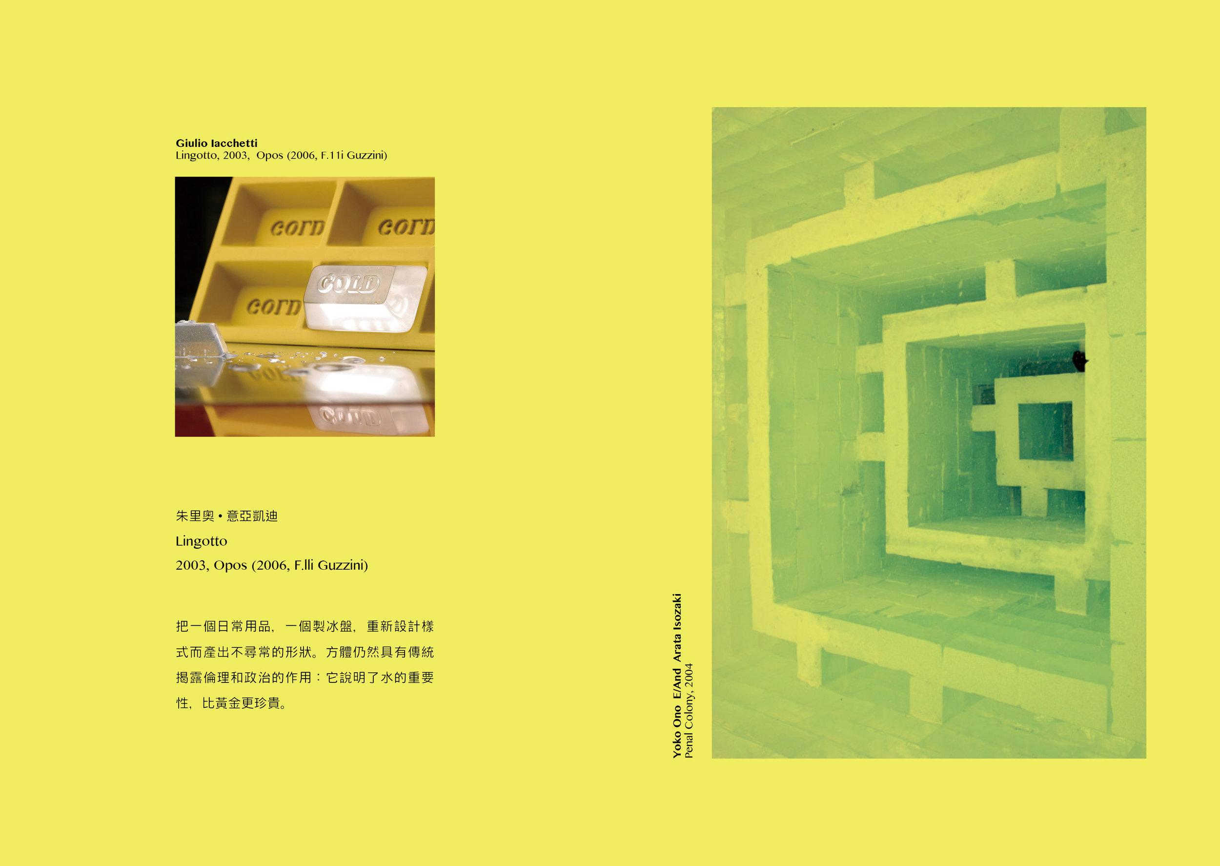 I_as_in_ice_print_yellow8.jpg