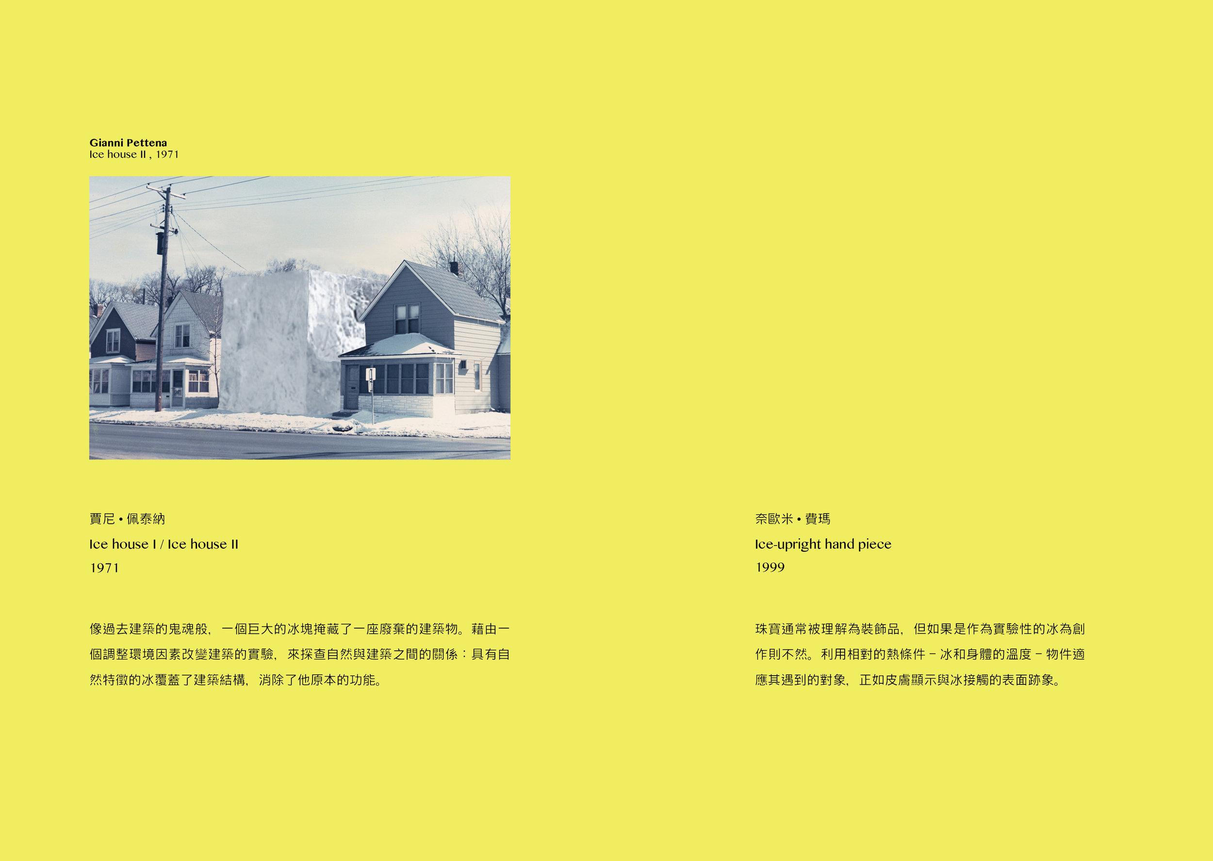 I_as_in_ice_print_yellow9.jpg