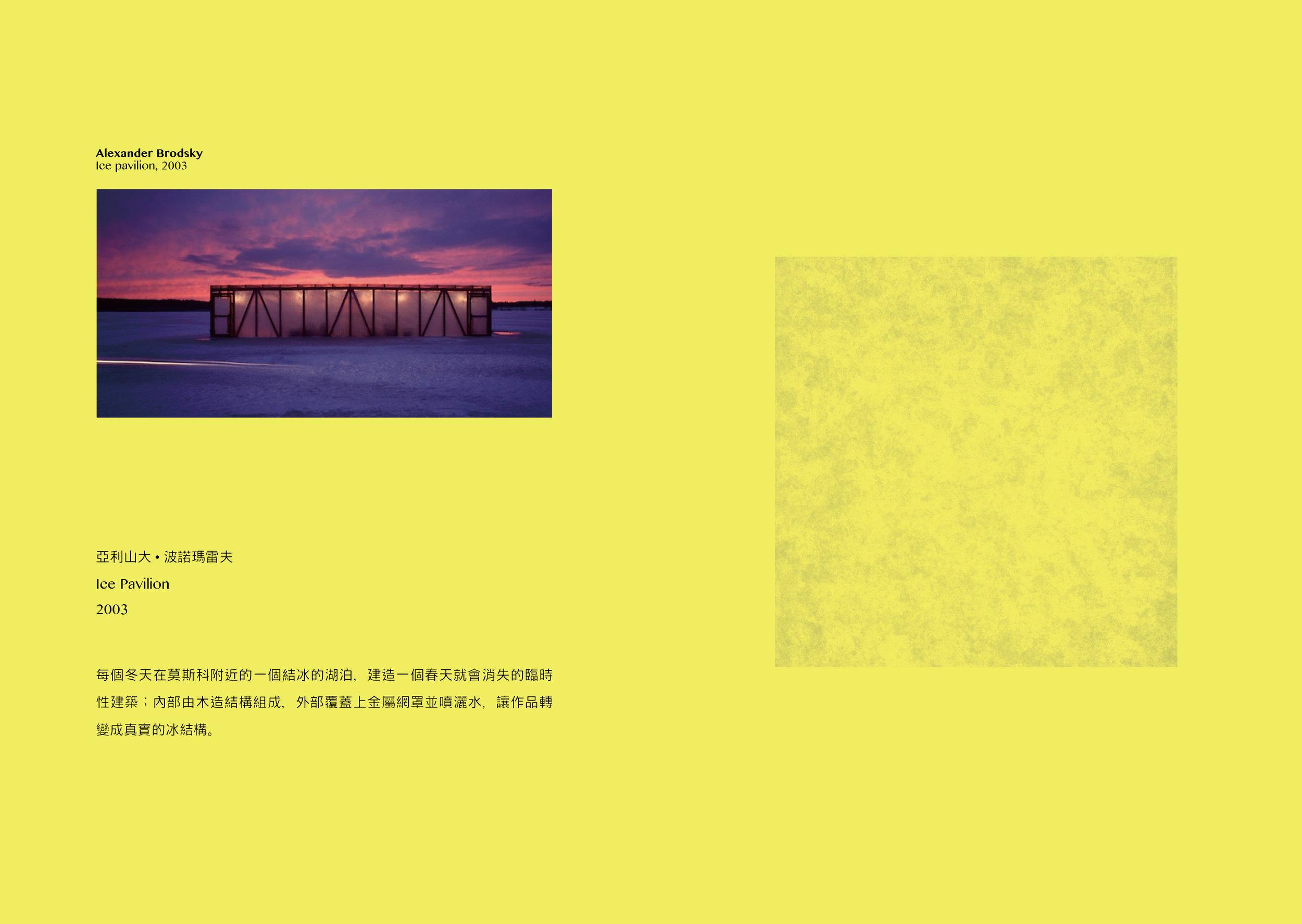 I_as_in_ice_print_yellow13.jpg