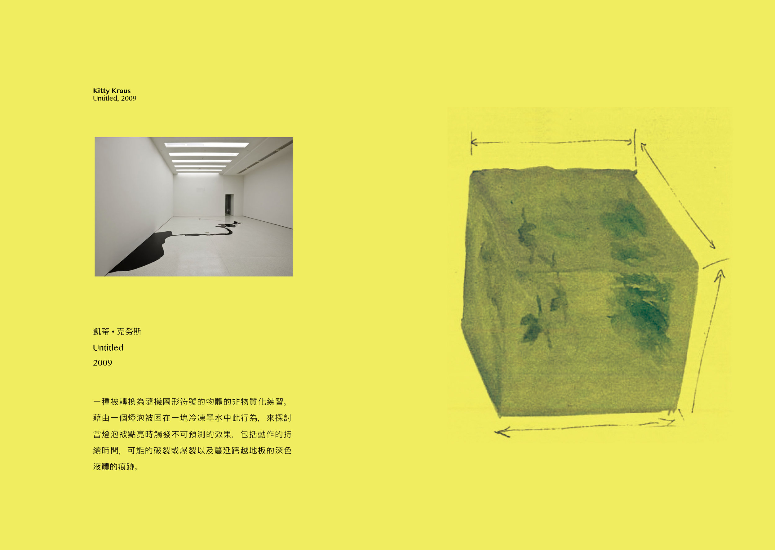 I_as_in_ice_print_yellow20.jpg