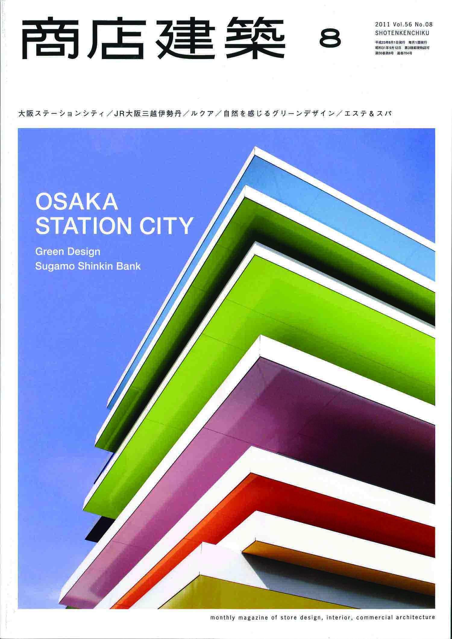 Sugamo Shinkin Bank / Shimura