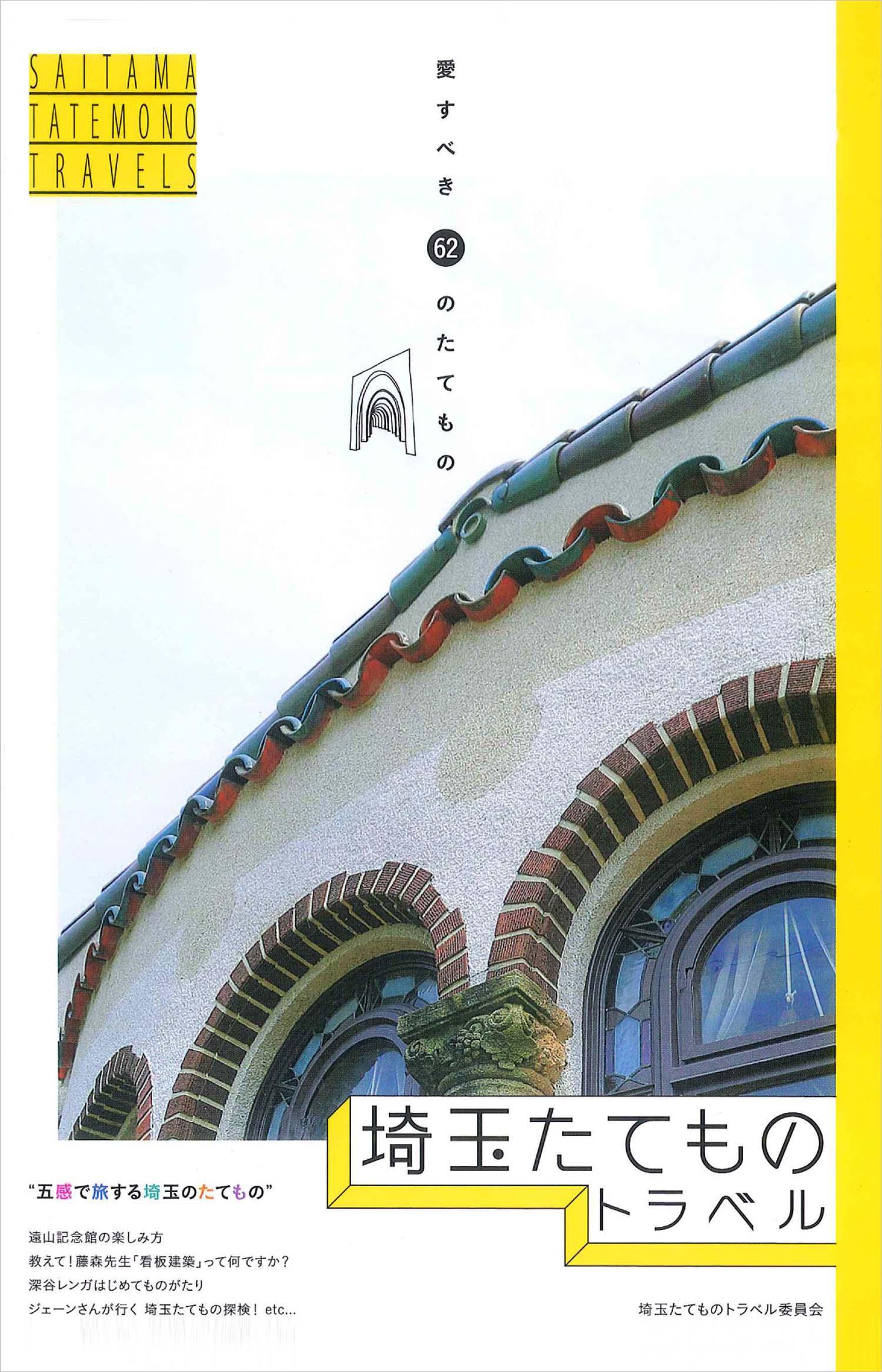 Sugamo Shinkin Bank / Nakaaoki<br>Sugamo Shinkin Bank / Niiza