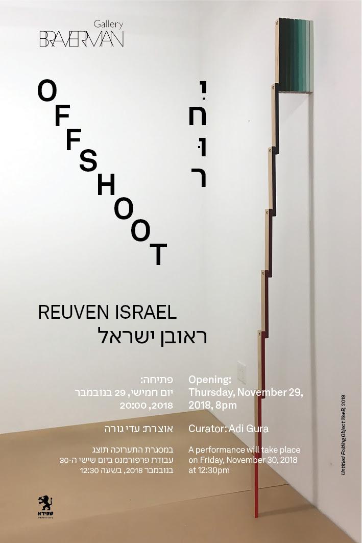 reuven israel offshoot braverman invite.jpg