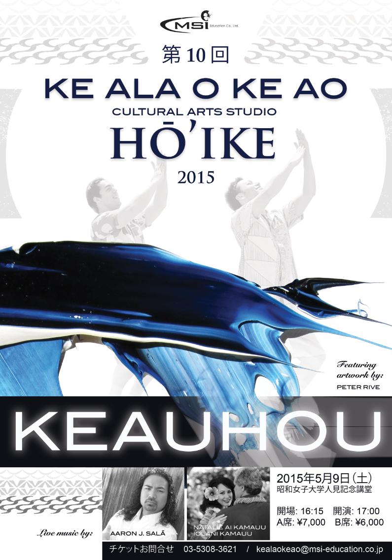 Ke Ala O Ke Ao - Hoike 2015