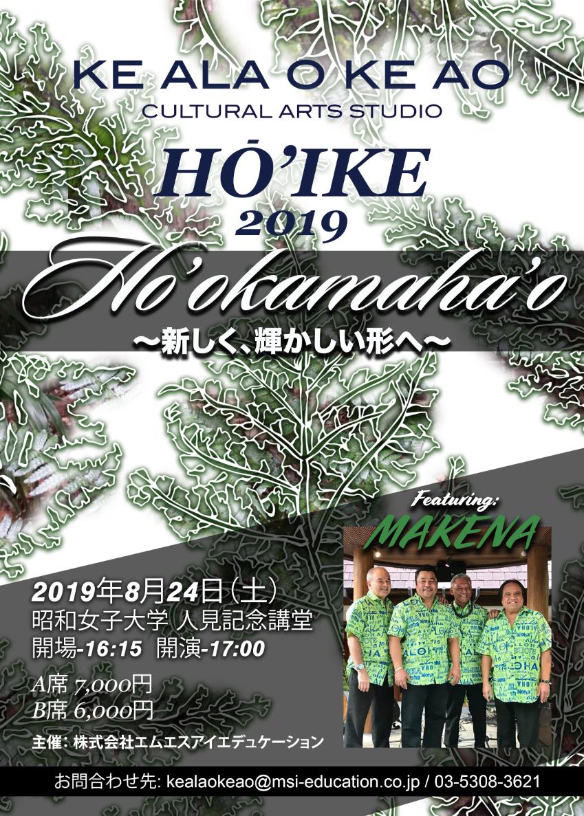 KAOKA Ho'ike 2019 - DRAFT 2.png