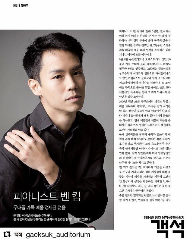 #repost @gaeksuk_auditorium - HE IS NOW (keke) Pianist Ben Kim Gaeksuk Auditorium magazine feature - #피아니스트 #벤킴 #6월27일 #송도트라이볼 🤓🎶