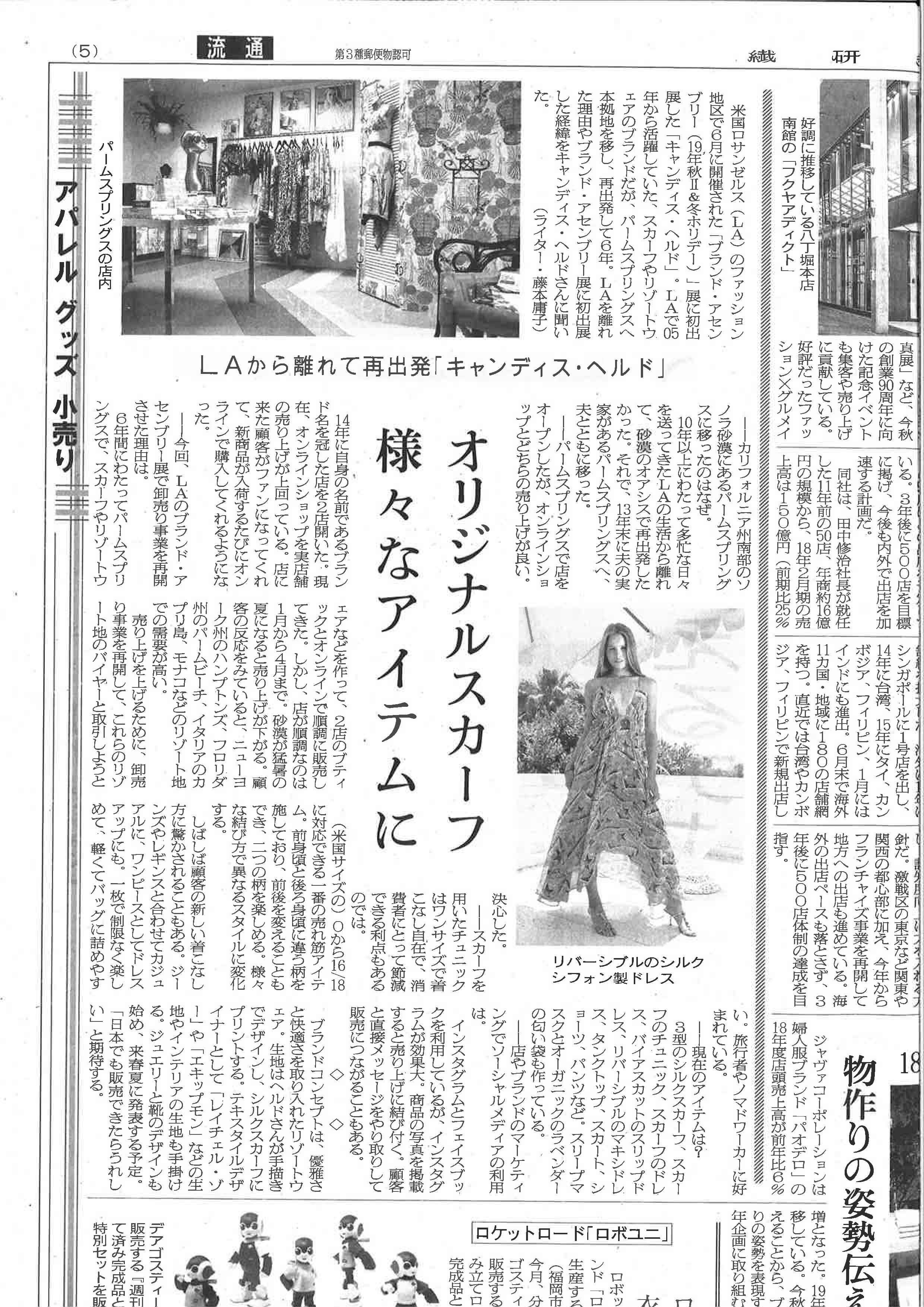 Shenken-Shimbun (Japanese trade paper similar to WWD) July 2019