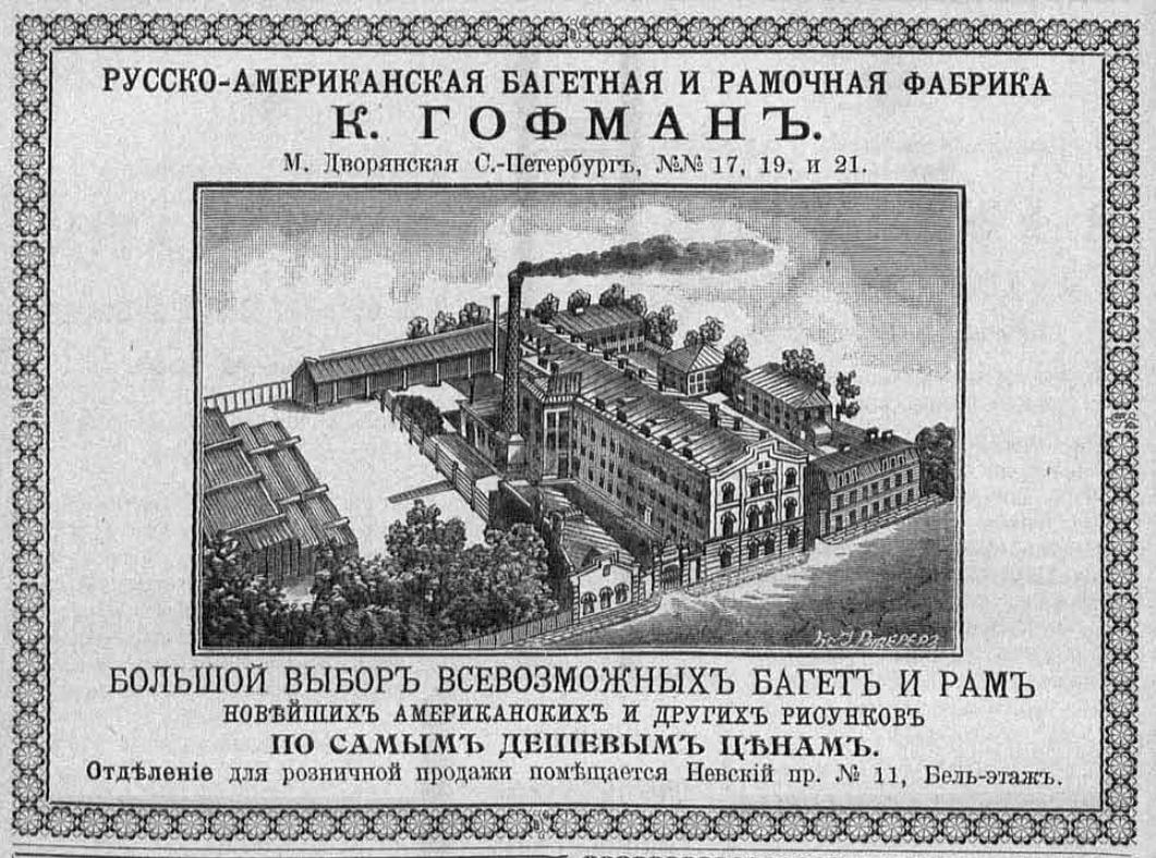 Русско-Американская багетная и рамочная фабрика
