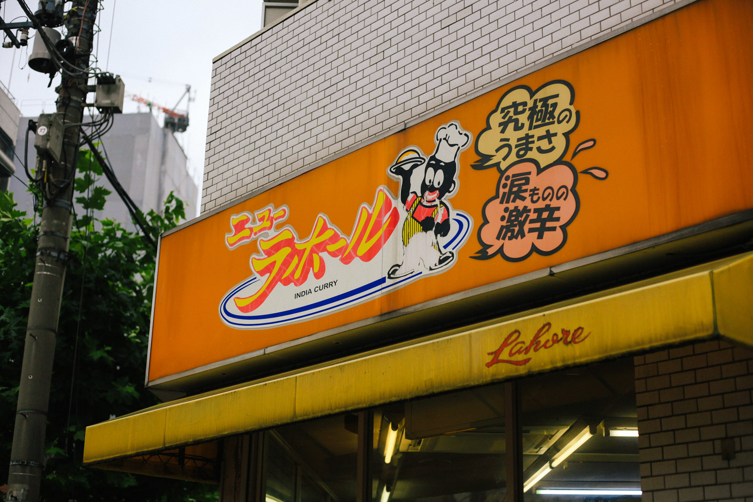 I nearby restaurant in Akhibara... some of these places feel REALLY old...