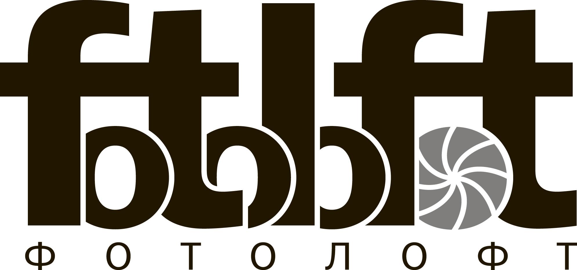 лого фотолофт.jpg