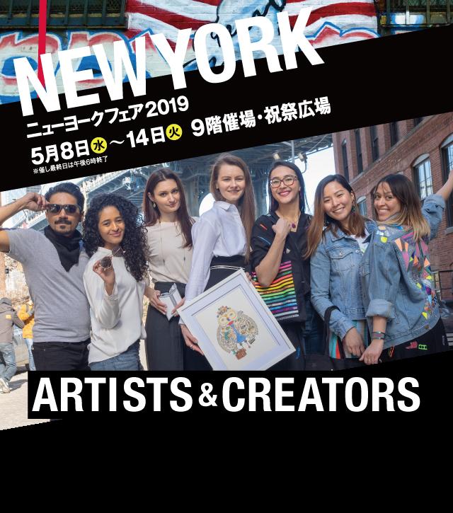 New York fair 2019 Hankyu Umeda.png
