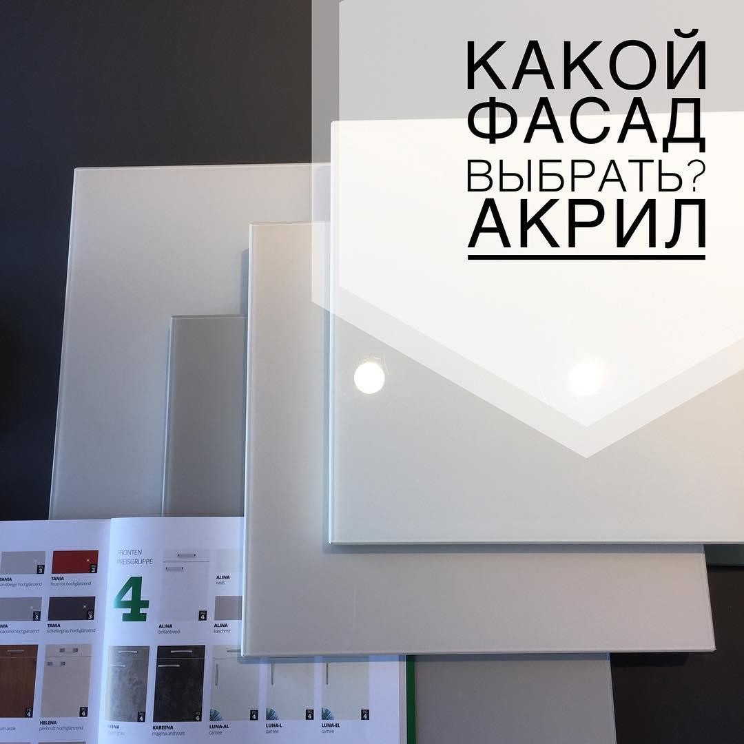 acryl.jpg