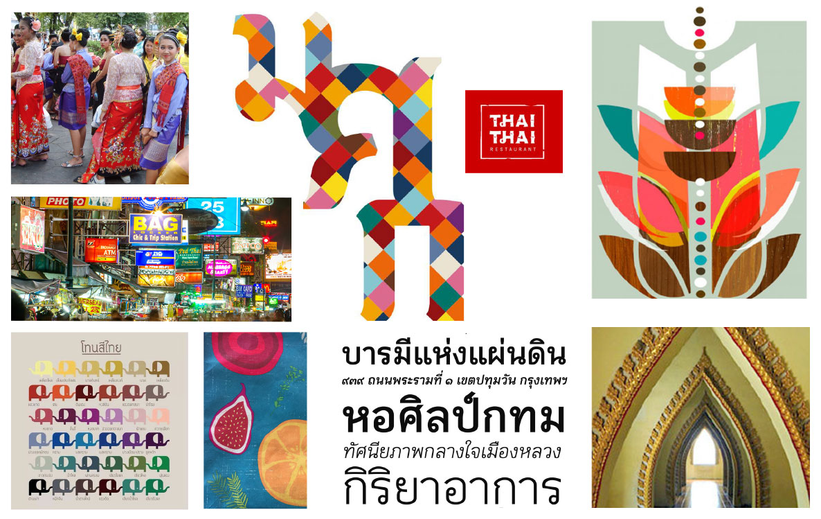 The mood board for Yai's packaging redesign shows color and textural inspiration from Bangkok's vibrant Kao San road and Thai textiles. Layout elements echo Thai architectural themes, and the typography borrows the looped terminals seen in traditional Thai calligraphy. A stylized illustration style brings in a contemporary sensibility.