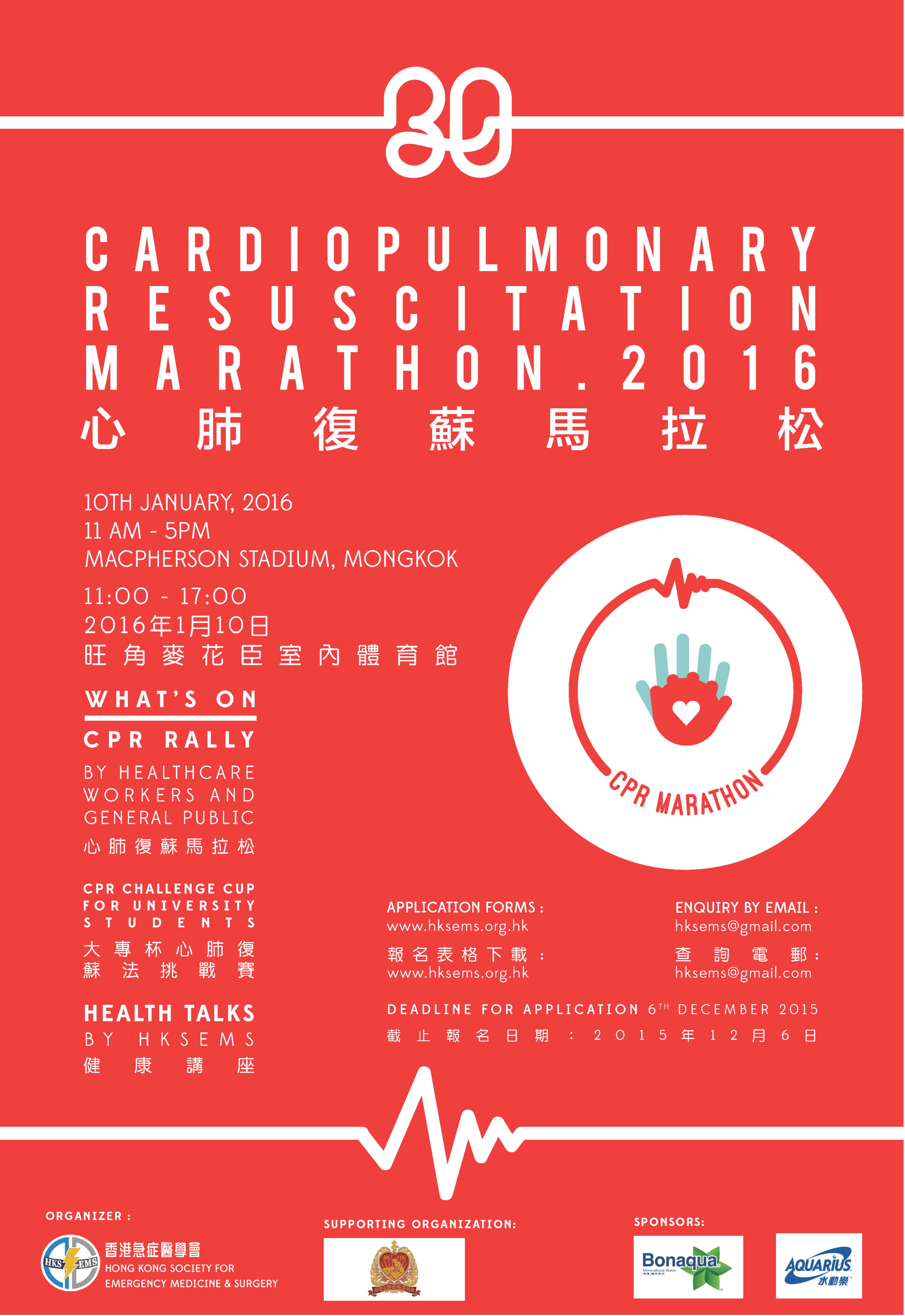 CPR marathon posters CHI+ENG final crop full.png