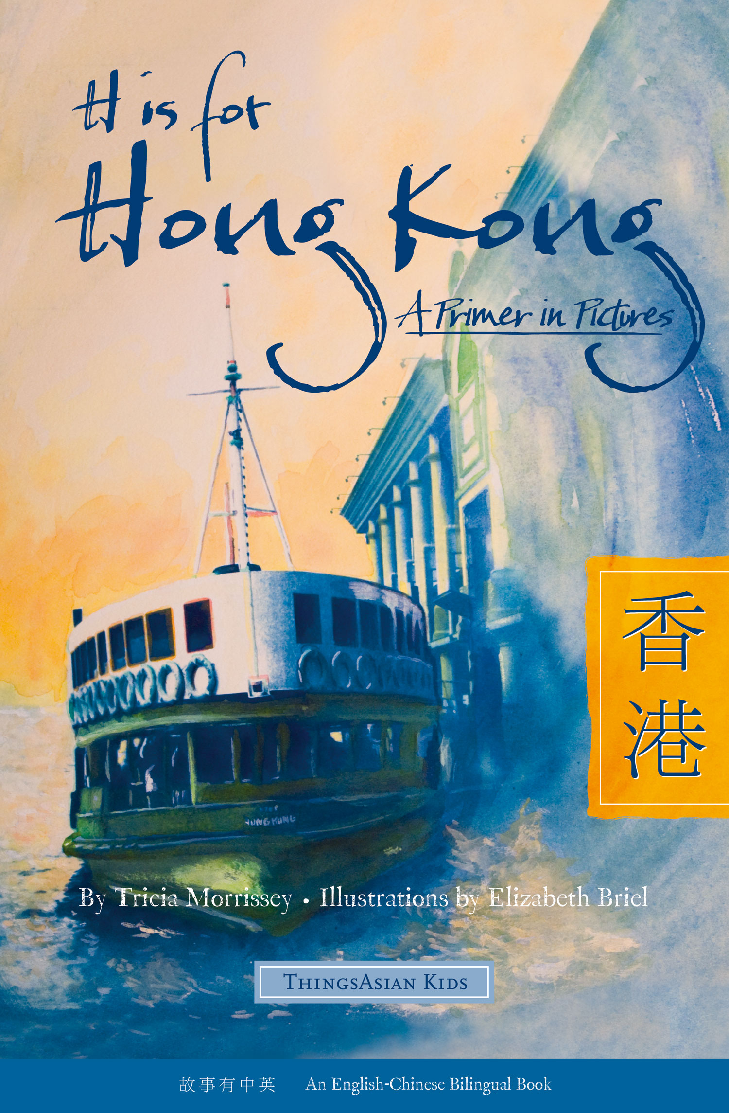 H is for Hong Kong