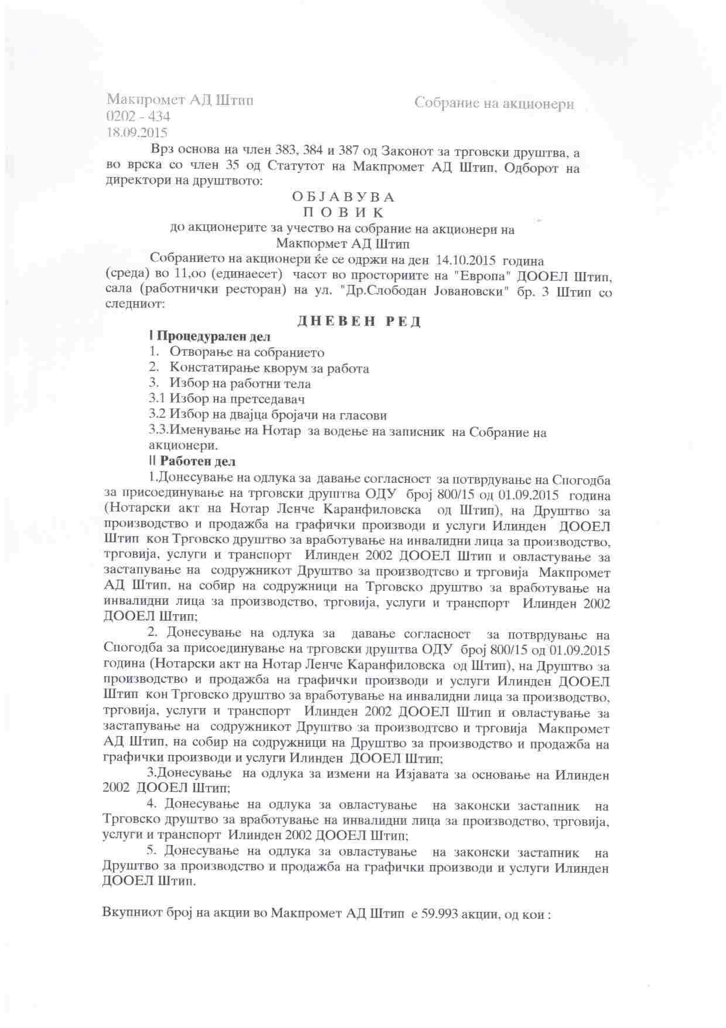 Povik za sobranie na akcioneri 14.10.15