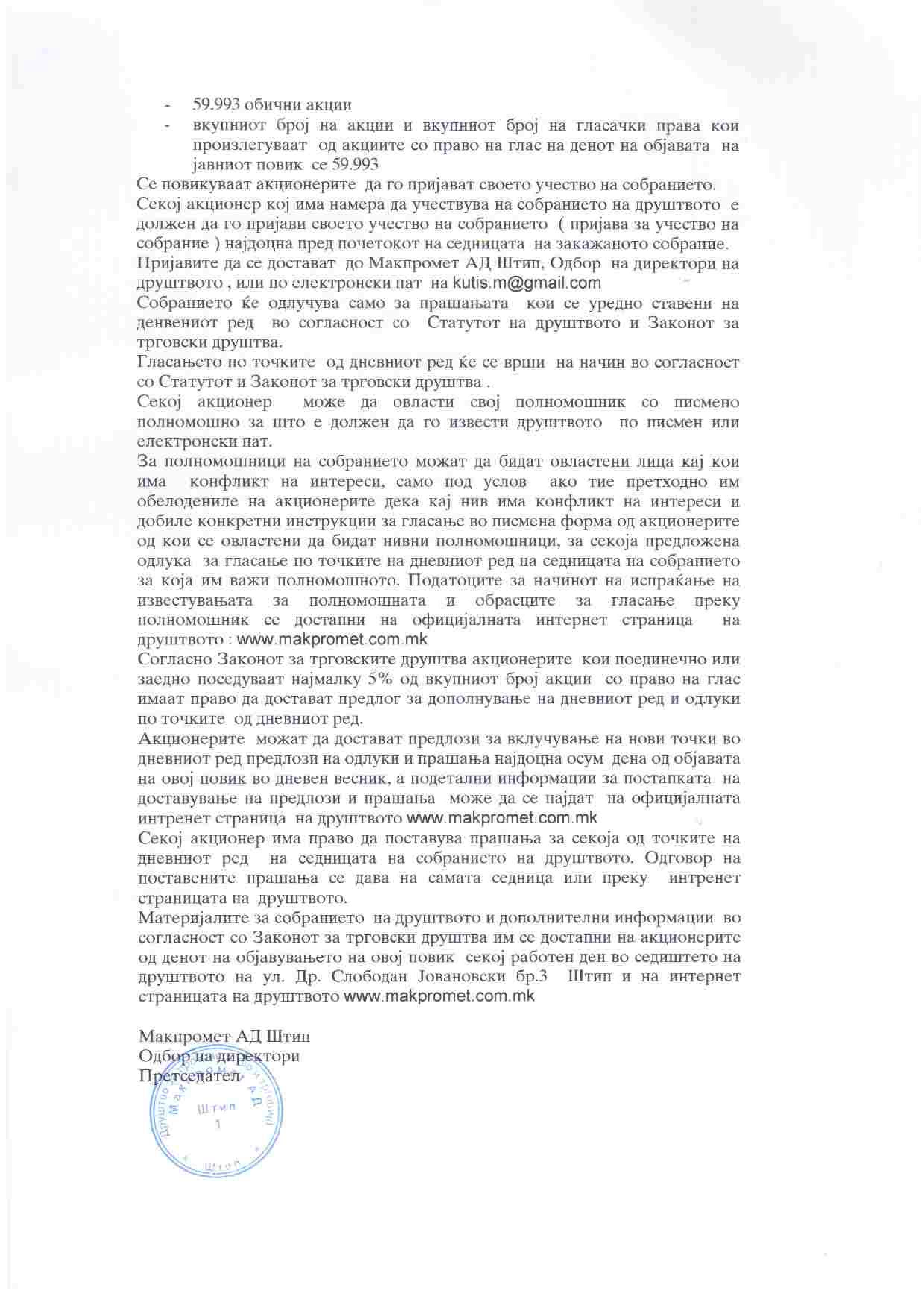 Povik za sobranie na akcioneri (2) 14.10.15