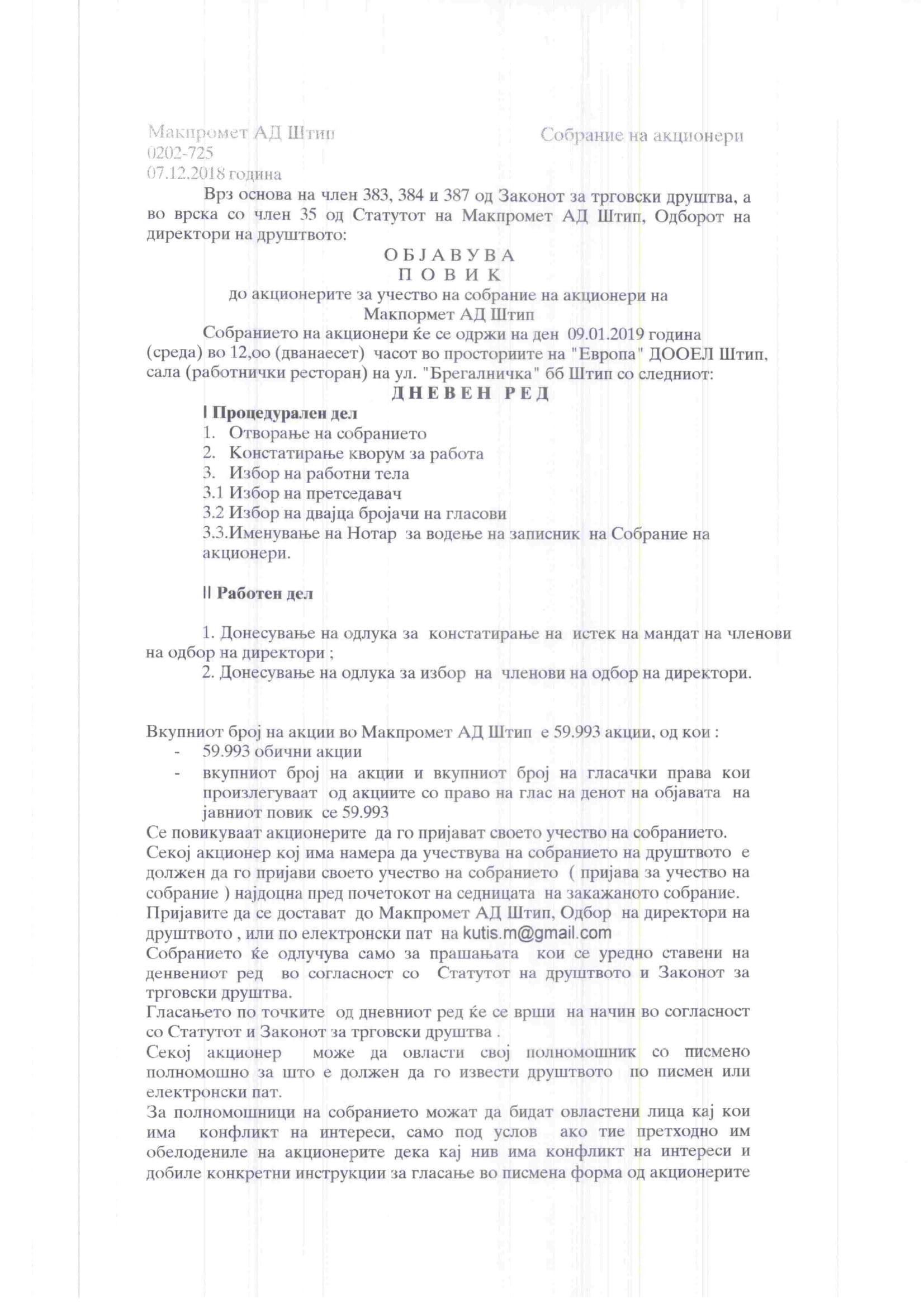 Povik za Sobranie na akcioneri  09.01.19-1.jpg