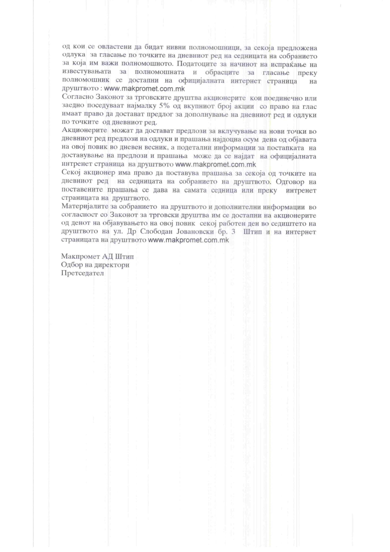 Povik za Sobranie na akcioneri  09.01.19-2.jpg