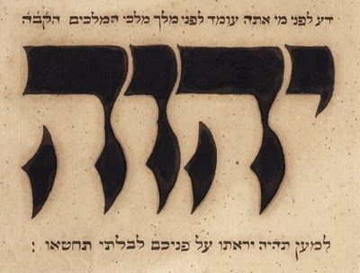 The four Hebrew letters for God.