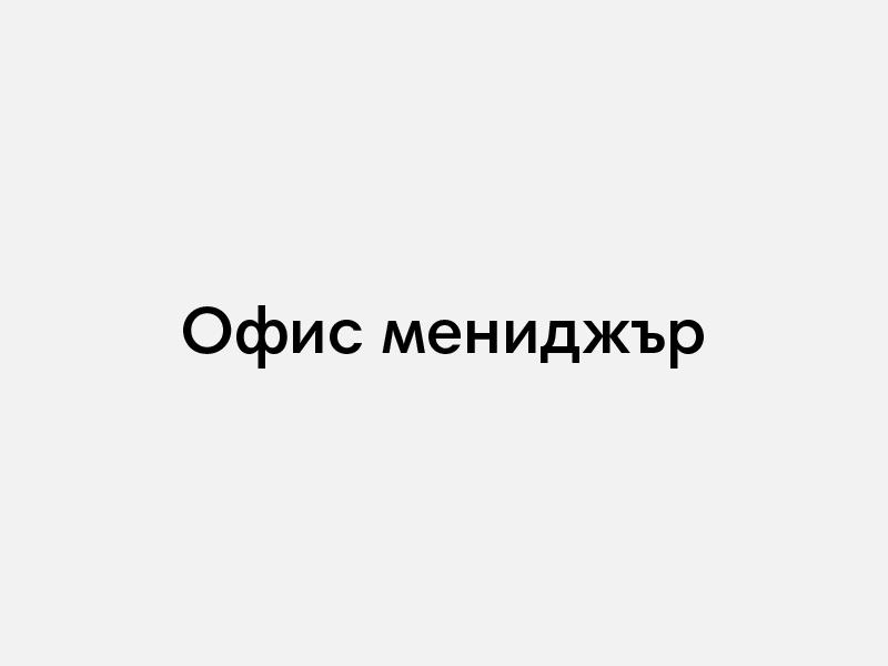 ofis-m.jpg