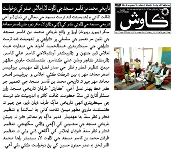 Meeting to discuss the restoration of the historical mosque of Muhammad bin Qasim in Arore, Sindh. Published in the Daily Kawish Sindhi Newspaper on 20th February 2016.