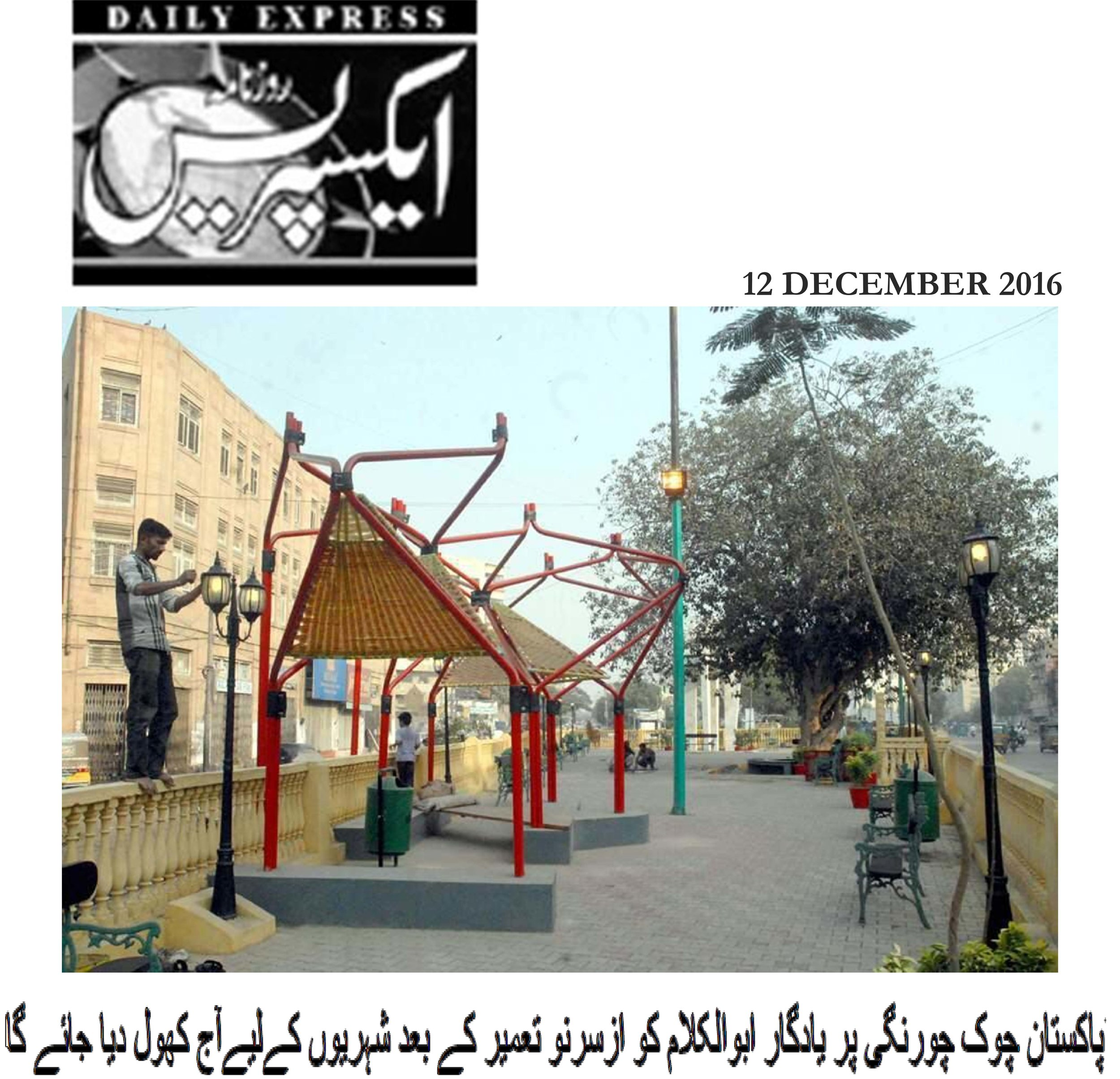 Published in local Urdu Newspaper, Roznama Daily Express on 12th Decmeber, 2016.