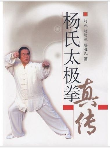 Grandmaster Zhao Youbin is co-author of the book  Yang-style Tai Chi Chuan