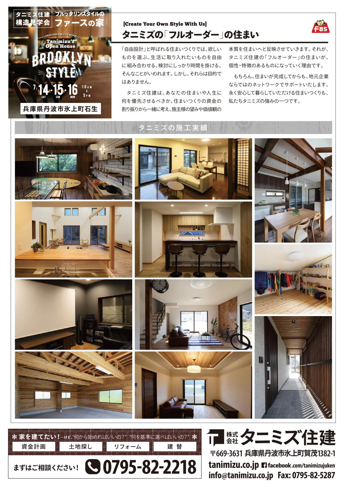 tanimizu-flyer-2018-07-12-ura.jpg